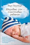Книга Здоровый сон — счастливый ребенок