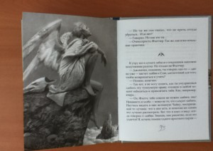 фото страниц Чайка Джонатан Ливингстон (авторская версия) #3