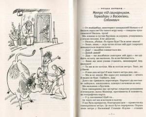 фото страниц Тореадори з Васюківки #9