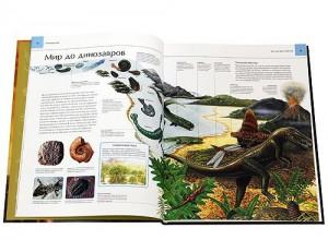 фото страниц Динозавры. Иллюстрированный атлас #5