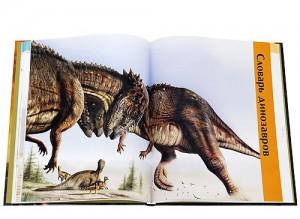фото страниц Динозавры. Иллюстрированный атлас #4