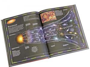 фото страниц Вселенная. Иллюстрированный атлас #3