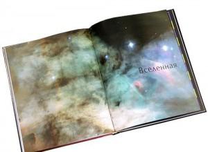 фото страниц Вселенная. Иллюстрированный атлас #2