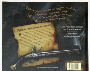 фото страниц Пираты и их сокровища #2