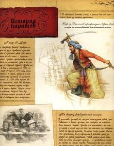 фото страниц Пиратология #5