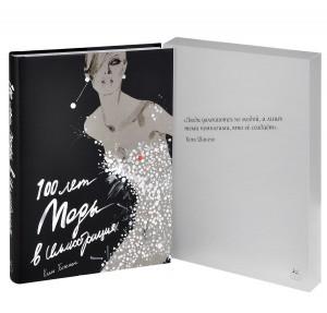 фото страниц 100 лет Моды в иллюстрациях #4