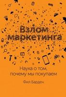 Книга Взлом маркетинга. Наука о том, почему мы покупаем