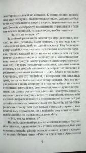 фото страниц Заводной апельсин #3