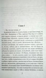 фото страниц Заводной апельсин #2
