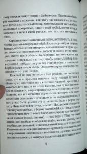 фото страниц Заводной апельсин #4