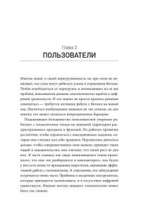 фото страниц Горшочек, не вари! Как обуздать бесконечный поток писем и задач #4