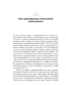 фото страниц Оценка персонала методом ассессмент-центра #2