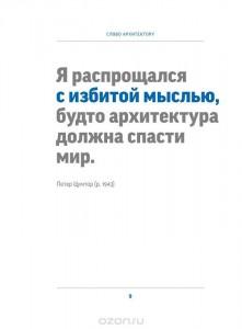 фото страниц Слово архитектору. Принципы, мнения и афоризмы всемирно известных архитекторов #4