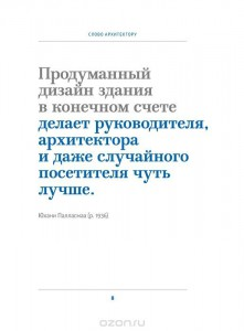 фото страниц Слово архитектору. Принципы, мнения и афоризмы всемирно известных архитекторов #3