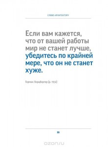 фото страниц Слово архитектору. Принципы, мнения и афоризмы всемирно известных архитекторов #5