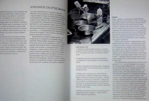 фото страниц Курс элементарной кулинарии. Готовим уверенно #6
