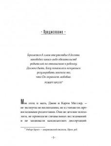 фото страниц Правила счастливых семей. Книга для ответственных родителей #3