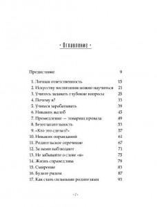фото страниц Правила счастливых семей. Книга для ответственных родителей #2