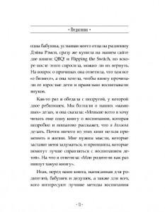 фото страниц Правила счастливых семей. Книга для ответственных родителей #4