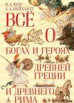 Книга Всё о богах и героях Древней Греции и Древнего Рима
