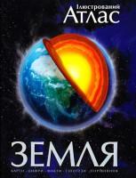Книга Земля. Ілюстрований атлас
