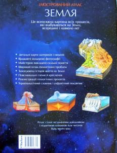 фото страниц Земля. Ілюстрований атлас #3