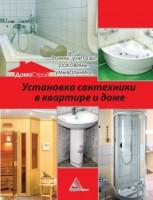 Книга Установка сантехники в квартире и доме: ванны унитазы раковины умывальники