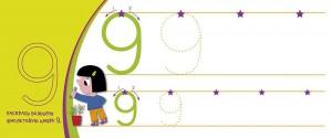 фото страниц Я учусь писать цифры #3