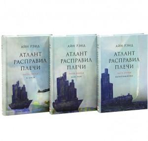 фото страниц Атлант расправил плечи. Комплект из 3-х книг (11-е издание) #2