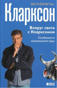 фото страниц Вокруг света с Кларксоном: Особенности национальной езды #2