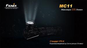 фото Фонарь Fenix MC11 XP-G2 (R5) #12