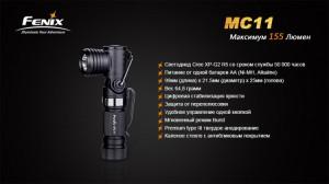 фото Фонарь Fenix MC11 XP-G2 (R5) #14