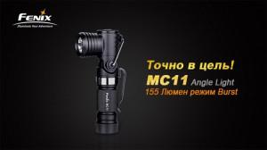 фото Фонарь Fenix MC11 XP-G2 (R5) #2