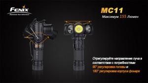 фото Фонарь Fenix MC11 XP-G2 (R5) #6