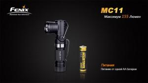 фото Фонарь Fenix MC11 XP-G2 (R5) #9