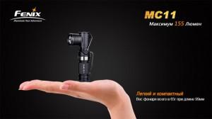 фото Фонарь Fenix MC11 XP-G2 (R5) #10