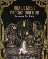 Книга Волшебные сказки Швеции