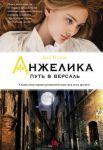 Книга Анжелика. Путь в Версаль