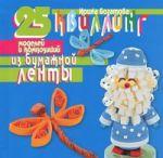 Книга 25 моделей и композиций из бумажной ленты