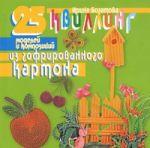 Книга 25 моделей и композиций из гофрированного картона