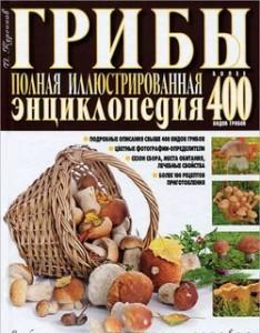 Книга Полная иллюстрированная энциклопедия