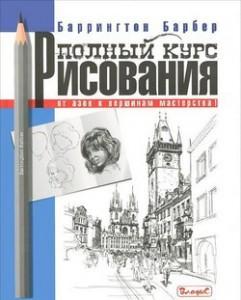 Книга Полный курс рисования. От азов к вершинам мастерства!