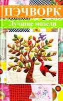 Книга Пэчворк Лучшие модели