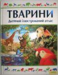 Книга Тварини. Дитячий ілюстрований атлас
