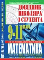 Книга Математика для 9-11 класів: Довідник школяра і студента