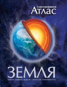 фото страниц Земля. Ілюстрований атлас #4