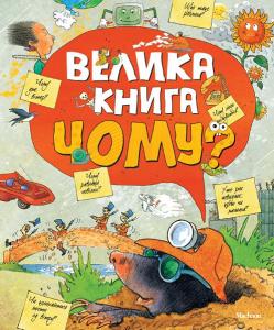 Книга Велика книга 'Чому?'