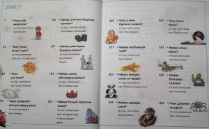 фото страниц Велика книга 'Чому?' #2