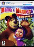 игра Маша и Медведь. Догонялки