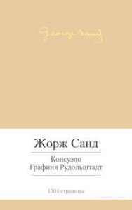 Книга Консуэло. Графиня Рудольштадт